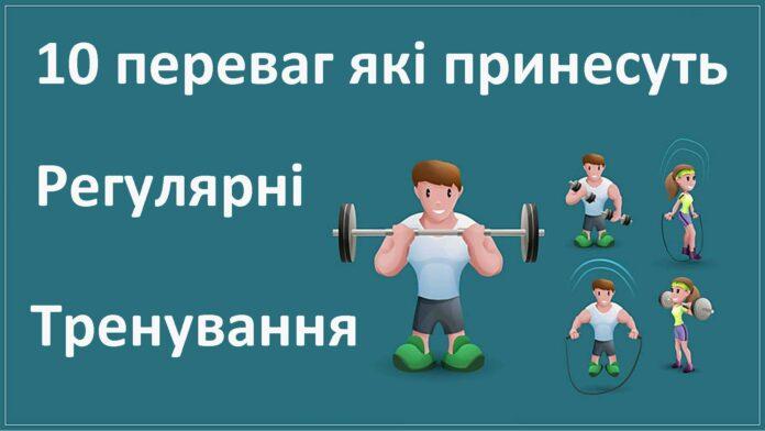 10 переваг які принесуть регулярні тренування